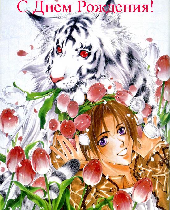 http://anime-postcard.kulichki.ru/img/birthday9.jpg